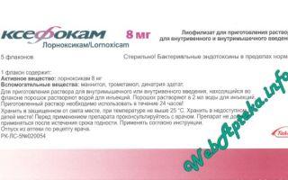 Уколы Ксефокам — инструкция по применению, аналоги, цены и отзывы об инъекциях