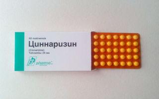 Циннаризин: инструкция по применению, для чего он нужен,  аналоги таблеток, цена и отзывы