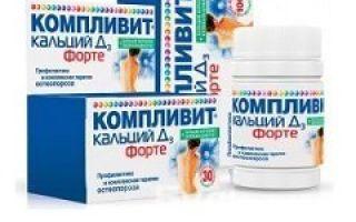 Компливит Кальций Д3: инструкция по применению, цена в аптеке и отзывы, аналоги препарата