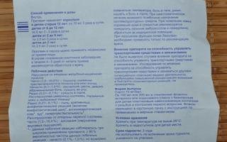 Лазолван сироп детский: инструкция по применению, цена в аптеке и отзывы, аналоги для детей