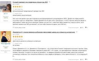 Декапептил: инструкция по применению, цена и фармакологическое действие препарата
