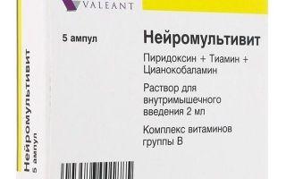 Нейромультивит: инструкция по применению, заменители таблеток, стоимость и отзывы