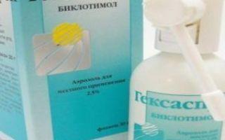 Гексаспрей: инструкция по применению, цена в аптеке и состав медикамента