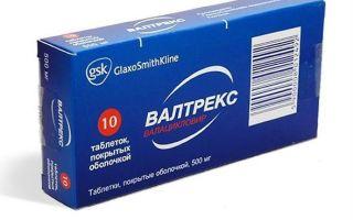Валтрекс: инструкция по применению, действующее вещество, фармакология, похожие по составу препараты и отзывы