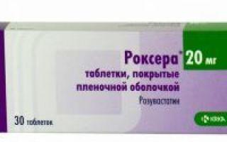 Роксера 10 мг —  инструкция по применению, цена в аптеке и отзывы покупателей, аналоги