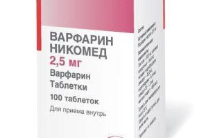 Варфарин инструкция по применению, показания для приема таблеток и отзывы пациентов
