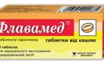 Флавамед сироп, таблетки: инструкция по применению, цена в аптеке и отзывы, аналоги препарата