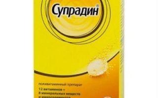 Супрадин: инструкция по применению, цена в аптеке и отзывы покупателей, аналоги витаминов