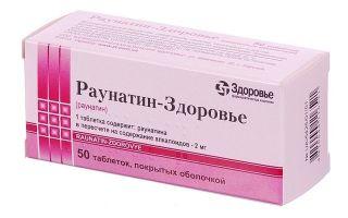 Раунатин: инструкция по применению, аналоги таблеток, цена и отзывы о препарате от высокого давления
