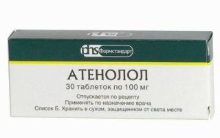 Атенолол: инструкция, цена и отзывы покупателей, показания к применению таблеток