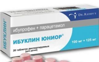 Таблетки взрослым Ибуклин — от чего помогает, инструкция по применению, цена, отзывы