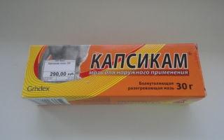 Капсикам мазь: инструкция по применению, цена в аптеке, действующее вещество и состав препарата