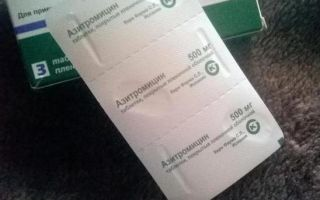Капсулы Азитромицин 500 мг: инструкция по применению, цена и как работает антибиотик?