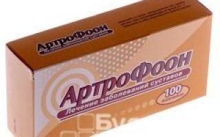 Артрофоон: инструкция по применению, преимущества и недостатки препарата