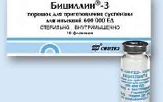 Бициллин–3: инструкция по применению, как разводить и употреблять препарат?