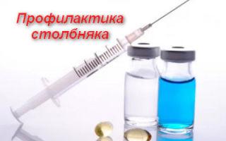 Столбняк: симптомы, лечение и профилактика болезни у взрослого человека
