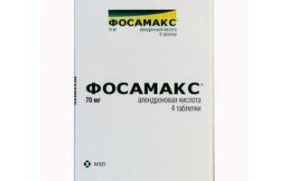 Фосамакс: инструкция по применению, аналоги, цена таблеток 70 мг, отзывы