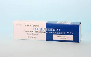 Бензилбензоат эмульсия: инструкция по применению, цена 20% эмульсии, отзывы покупателей