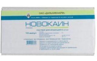 Новокаин уколы: инструкция по применению, цена в аптеке и отзывы, аналоги раствора в ампулах