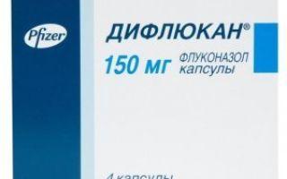 Дифлюкан: инструкция по применению, цена капсул 150 мг, отзывы и аналоги препарата