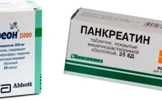 Креон 10000 — инструкция по применению, аналоги в аптеке и лекарственная форма