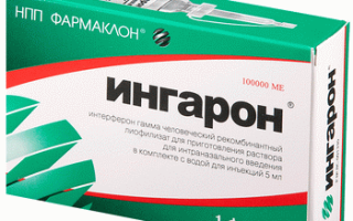 Ингарон: инструкция по применению, выпускаемая форма и состав препарата