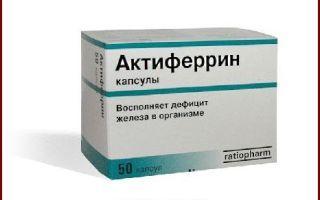 Актиферрин: инструкция по применению и цена в аптеке, отзывы и аналоги капсул