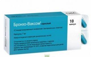 Бронхо-Ваксом взрослый: инструкция по применению, цена в аптеке и отзывы покупателей