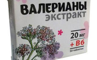 Валериана: инструкция по применению, цена в таблетках, отзывы