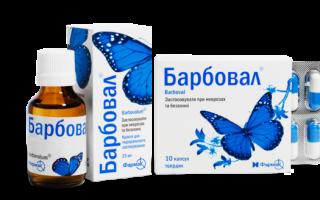 Беллатаминал: инструкция по применению, общие сведения о препарате и аналоги таблеток