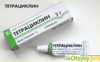 Тетрациклиновая глазная мазь: инструкция по применению, цена, отзывы о средстве для лечения блефарита