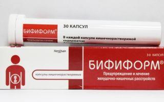 Бифиформ: инструкция по применению, цена в аптеке и описание лекарства, аналоги капсул