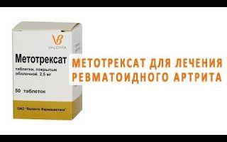 Метотрексат при ревматоидном артрите: состав и описание препарата, правила применения