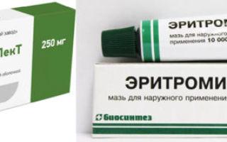 Эритромицин: инструкция по применению, аналоги, цена и отзывы