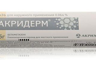 Пимафукорт крем: инструкция по применению, аналоги крема, цена и отзывы