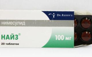 Найзилат: инструкция по применению, цена таблеток 600 мг, характеристика и описание препарата
