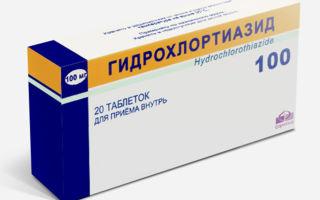 Гидрохлортиазид: инструкция по применению, формы выпуска и состав препарата