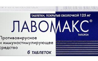 Бронхо-Ваксом детский: инструкция по применению, цена в аптеке и отзывы покупателей
