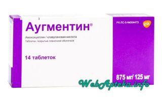 Таблетки аугментин 500+125 мг — инструкция по применению, цена, отзывы, аналоги
