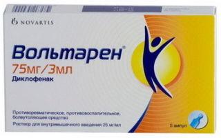 Вольтарен уколы: инструкция по применению, форма выпуска и состав препарата