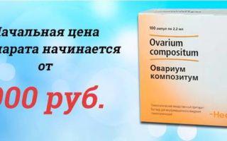 Овариум Композитум: инструкция по применению, цена в аптеке и отзывы, аналоги уколов
