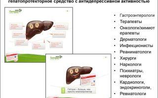 Гептрал: инструкция по применению, цена и отзывы покупателей, аналоги таблеток