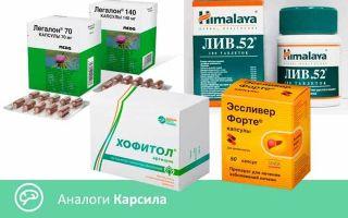 Карсил: инструкция по применению, цена и что в составе, аналоги таблеток