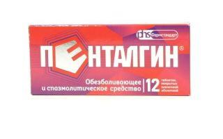 Пенталгин инструкция по применению, аналоги таблеток, цена и отзывы
