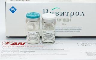 Вивитрол: инструкция по применению, цена, аналоги и отзывы пациентов и алкоголиков о препарате