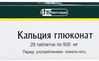 Кальция Глюконат: инструкция по применению, цена в аптеке, формы выпуска и состав препарата