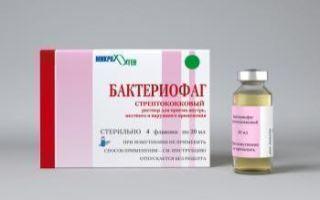 Бактериофаг стрептококковый: инструкция по применению, цена в аптеке и аналоги таблеток