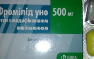 Фромилид УНО 500: инструкция по применению, аналоги, цена и отзывы