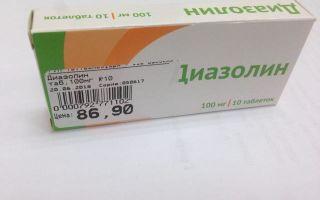 Диазолин: инструкция по применению, цена в аптеке и действие на организм