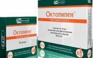Октолипен: инструкция по применению, цена таблеток 600 мг и отзывы покупателей